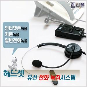 RT153/ 수화기+헤드셋 겸용헤드셋겸용 전화녹취솔루션/알티폰/RT153/전화녹취기계/콜센터녹음/관공서용녹음기/회사용녹음기/상담전화