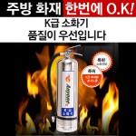 [주문폭주]식용유소화기 주방소화기 K급소화기 (4L)/강화액소화기,애니원K, anyone k, 에니원k