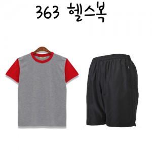 363 헬스복 상하의 세트트레이닝복/운동복/상하의세트/체육복/찜질방옷/단체헬스복