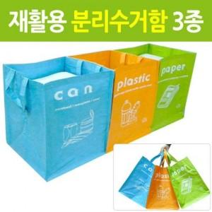 가정용 재활용분리수거함 3종세트