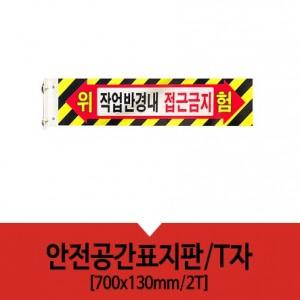안전공간표지판-T자형