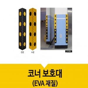 코너보호대 / EVA재질 /50cm /검정 / 노랑