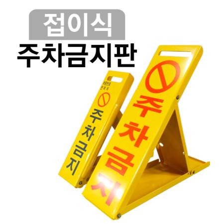 접이식 주차 금지판