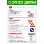 안전수칙(건설현장) 454