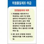 안전수칙 498/499