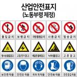 산업안전표지(노동부령제정) 358