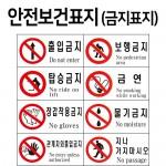 안전보건표지 (금지표지)