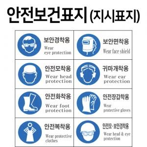 안전보건표지 (지시표지)