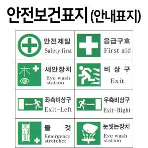 안전보건표지 (안내표지)