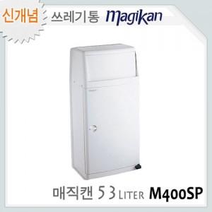 공공용 매직캔휴지통M400SP (53리터)