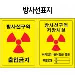 방사선표지 370