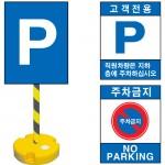 교통관련표지판 411