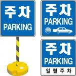 교통관계표지(주차관계)410-9