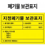 폐기물 보관표지 (지정폐기물, 일반폐기물, 재활용, 건축폐기물)