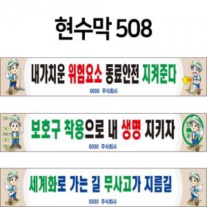 현수막 508