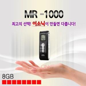 MR-1000(8GB)/장시간 소리감지녹음장시간녹음/소리감지녹음/휴대폰녹음/전화녹음/계약녹음/녹음기판매/녹음기파는곳/오래녹음/SVOS/mr1000/이