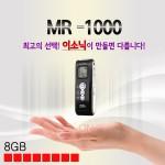 MR-1000(8GB)/장시간 소리감지녹음