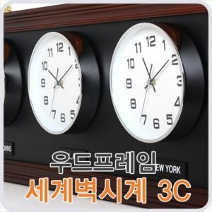 우드프레임 세계벽시계 3C/4C/5C/7C 선택