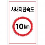 제한속도 표지판 (사내, 지게차, 단지내, 학교내, 구내, 캠핑장, 주문제작)