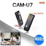 CAM-U7(16GB)/렌즈90도 회전,고화질,국산