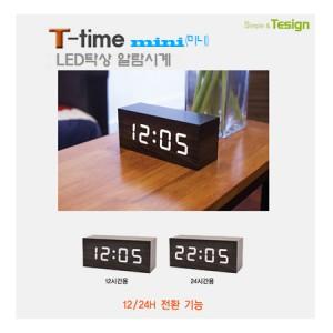 T-time(미니) 탁상용 디지털 LED 시계