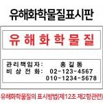 유해화학물질표시판가격:28,500원