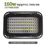 LED고천장등160W AC[HR-1600]-HQI700W대체용/메탈할라이드700W