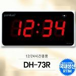DH-73/고급형 대형벽시계(24시겸용)/카운터기능/학교,강당,체육관대형디지털 벽걸이전자벽시계,DH73R,페니투스시계,대형강당벽시계, 체육관벽시계, 교회벽시계, 관공서벽시