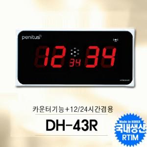 DH-43/고급형 중형벽시계/카운터기능겸용 12시간 / 24시간 겸용24시간용시계,카운터시계,업카운터,다운카운터,썸머타임시계,일광절약시계,타이머시계,스톱워치시계,메모리
