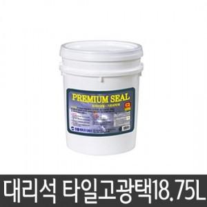 대리석 아스타일 고광택 기초피막제 18.75L 화강석 방수 씰링효과