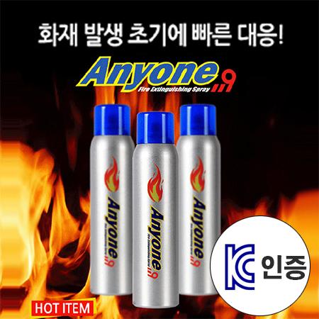 식용유소화기 주방소화기 Anyone119 가정용K급소형소화기 애니원119