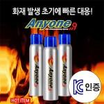 식용유소화기 주방소화기 Anyone119 스프레이식 소화기가격:20,500원