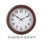 TS-원목검정엔틱(무소음)(벽걸이시계)