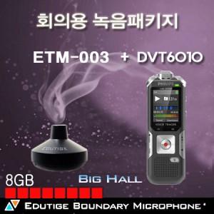 ETM-003+DVT6010/ 먼거리, 넓은장소녹음