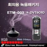 ETM-003+DVT6010/ 먼거리, 넓은장소녹음 회의녹음기,트레이서,voice tracer,스테레오녹음기,외부마이크녹음,회의용녹음기,아파트녹음,대표자회의녹음