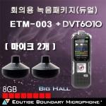 ETM-003(듀얼)+DVT6010/ 먼거리, 넓은장소녹음 자동조정녹음,컴퓨터녹음기,소형녹음기,녹음기추천,보이스레코더,보이스레코더추천,덮어쓰기녹음,분할녹음기,FM라디오녹음기,라디오예약녹음
