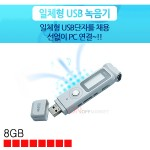 ir-290(8GB)/ USB메모리타입, 이동식디스크로도 사용 USB녹음기,유에스비녹음기,미니녹음기,초소형녹음기,PC녹음기,녹음기추천,대화녹음,아이담테크