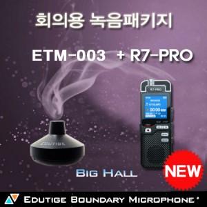 ETM-003+R7-PRO/ 아파트 대표자회의녹음, 넓은장소 ,먼거리에 효과적