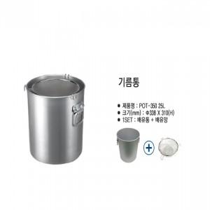 기름통 POT-350(25L)/(1박스 1EA/기름망포함)