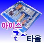 쿨타올 (中)