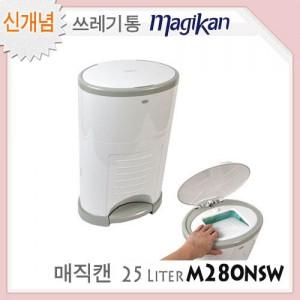 매직캔휴지통 기저귀용 M280NSW(25L/화이트)