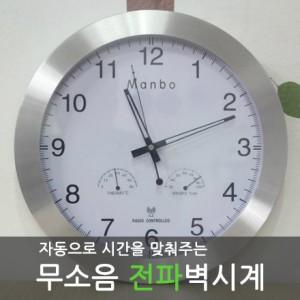 무소음 전파벽시계[온도,습도] 자동보정벽시계
