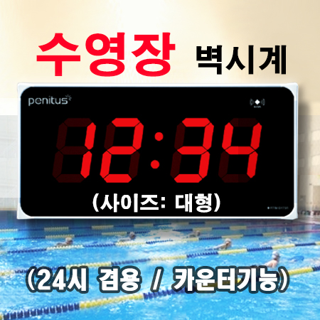 DH73-S/수영장 대형시계, 문화체육센터 추천시계, 공공시설 수영장시계, 시간자동보정, 카운터기능, 무선리모콘