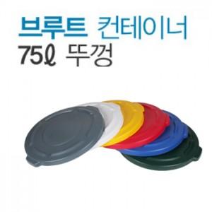 러버메이드 [261960] 브루트 컨테이너(75ℓ) 뚜껑