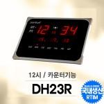 DH-23/시간자동보정, 카운터기능겸용(UP/DOWN)카운터시계겸용,업카운터,다운카운터,썸머타임시계,일광절약시계,타이머시계,스톱워치시계,메모리얼카운터