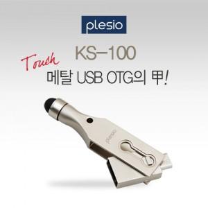 플레시오 KS100 OTG USB 16G (터치펜 기능)
