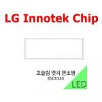 LED 초슬림 엣지 면조명 50W [650X320] LG이노텍 고효율 사양칩,국산SMPS 직부/무타공 천장등