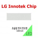 LED 초슬림 엣지 면조명 50W [1280X320] LG이노텍 고효율 사양칩,국산SMPS 직부/무타공 천장등