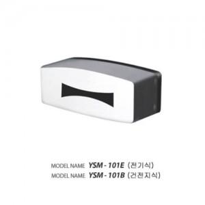 YSM-101B(건전지식)[소변기 센서]