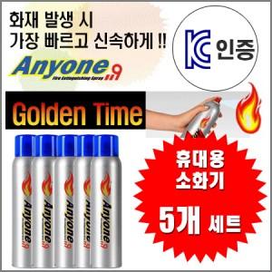 식용유소화기 주방소화기 Anyone119(5대 패키지)/스프레이식 소화기